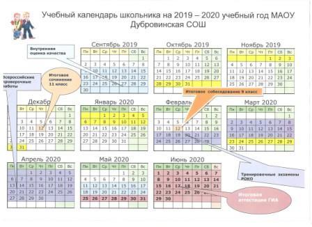 Учебный календарь школьника 2019-2020 учебный год